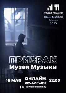 «Призрак Музея Музыки» — Ночь Музеев 2020